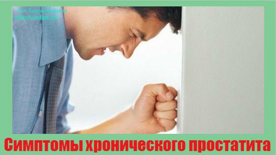 simptomy-hronicheskogo-prostatita