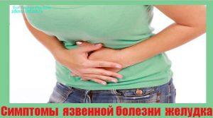 simptomy-yazvennoj-bolezni-zheludka