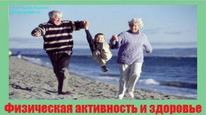 fizicheskaya-aktivnost-i-zdorove