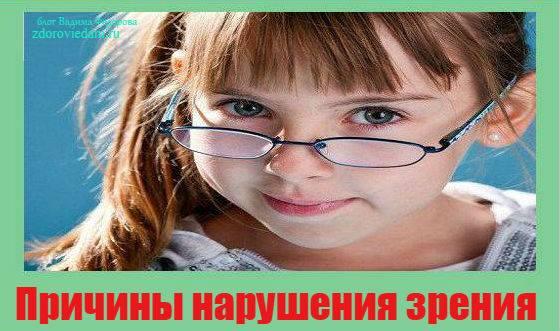 prichiny-narusheniya-zreniya