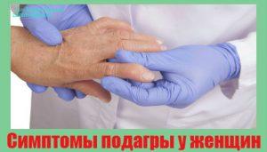 simptomy-podagry-u-zhenshhin