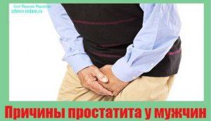 prichiny-prostatita-u-muzhchin