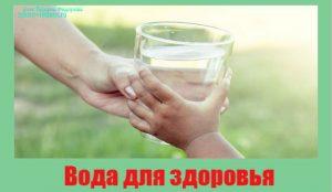 voda-dlya-zdorovya