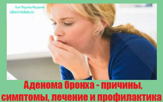 adenoma-bronha