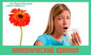 allergicheskij-bronhit
