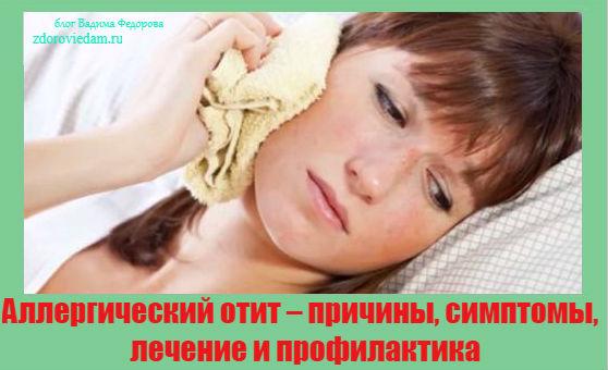 allergicheskij-otit