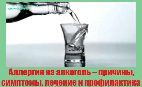 аллергия на алкоголь красные пятна на лице