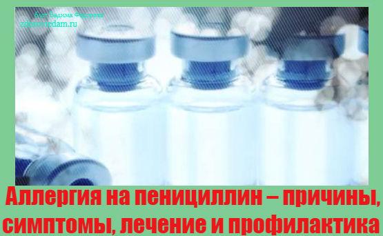 allergiya-na-penitsillin