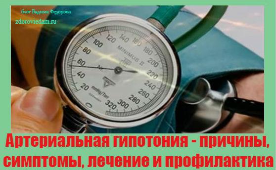 arterialnaya-gipotoniya