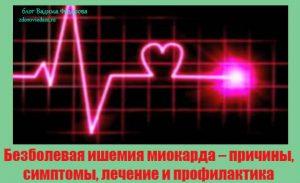 bezbolevaya-ishemiya-miokarda-prichiny-simptomy-lechenie-i-profilaktika