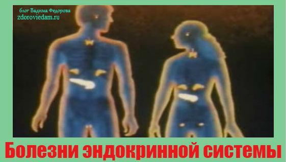 bolezni-endokrinnoj-sistemy