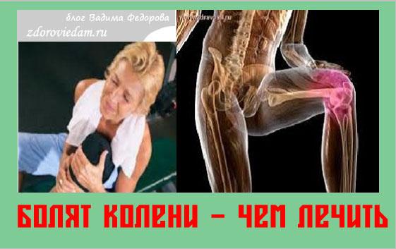 Болят коленные суставы - чем лечить и что делать