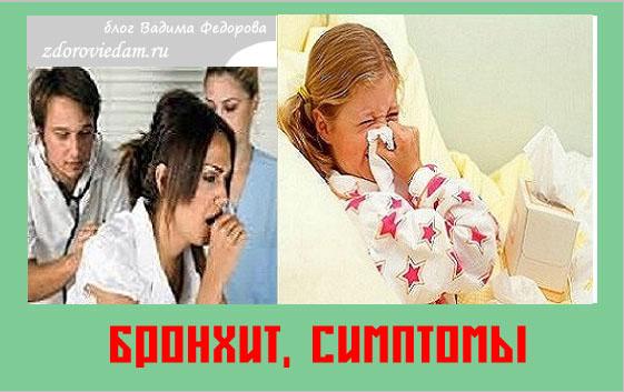 bronhit-simptomy