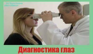 diagnostika-glaz