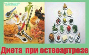 dieta-pri-osteoartroze