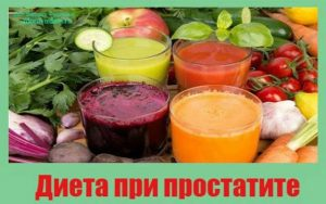 dieta-pri-prostatite