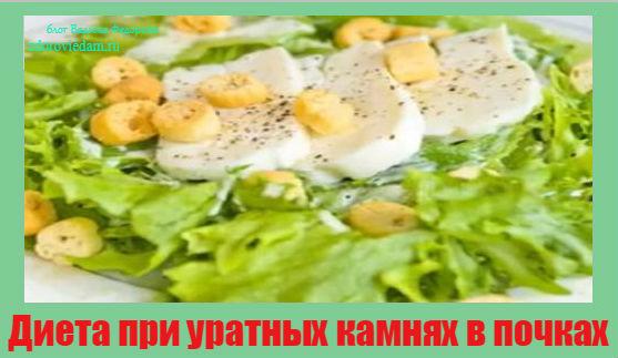 dieta-pri-uratnyh-kamnyah-v-pochkah