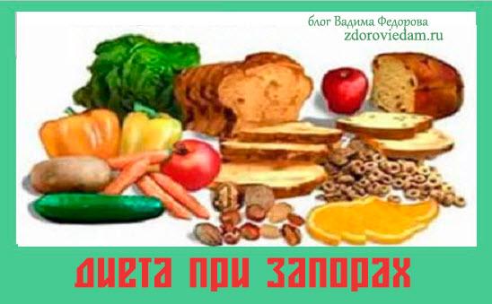 dieta-pri-zaporah