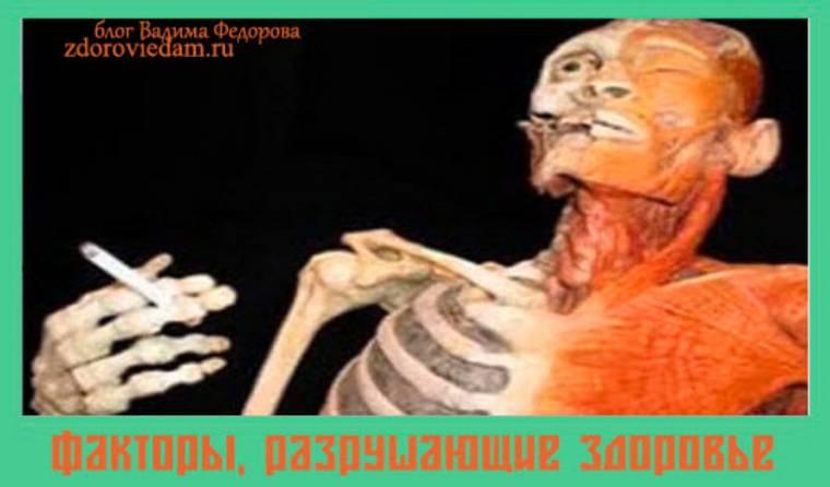 faktory-razrushayushhie-zdorovie-cheloveka