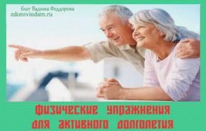 fizicheskie-uprazhneniya-dlya-aktivnogo-dolgoletiya