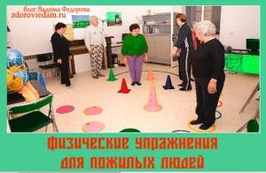 fizicheskie-uprazhneniya-dlya-pozhilyh-lyudej