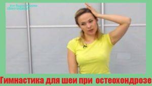 gimnastika-dlya-shei-pri-osteohondroze