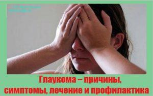 glaukoma-prichiny-simptomy-lechenie-i-profilaktika