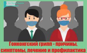 gonkongskij-gripp