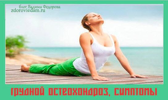 grudnoj-osteohondroz-simptomy