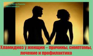 hlamidioz-u-zhenshhin-prichiny-simptomy-lechenie-i-profilaktika