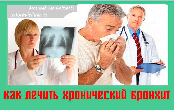 kak-lechit-hronicheskij-bronhit