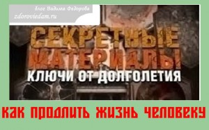 kak-prodlit-zhizn-cheloveku
