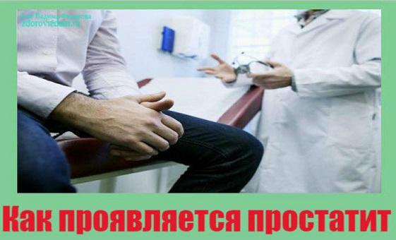 революционное лекарство от простатита разработка инст бурденко
