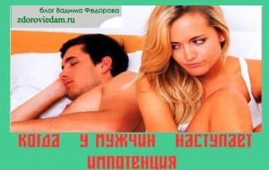 kogda-u-muzhchin-nastupaet-impotentsiya