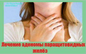 lechenie-adenomy-parashhitovidnyh-zhelyoz
