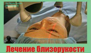 lechenie-blizorukosti