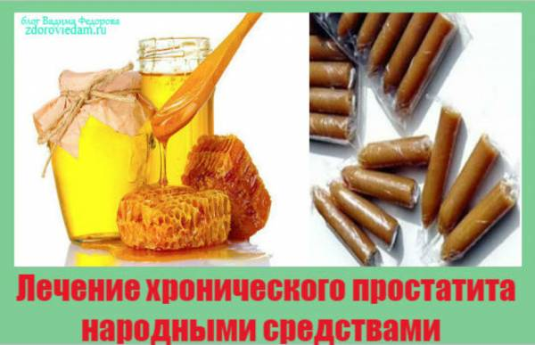 свечи с медом и ржаной мукой от простатита