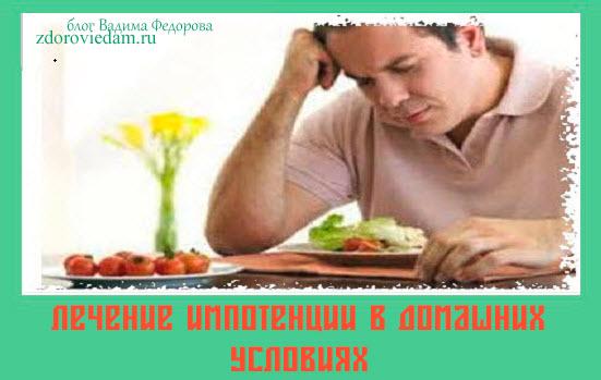 lechenie-impotentsii-v-domashnih-usloviyah