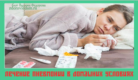 lechenie-pnevmonii-v-domashnih-usloviyah