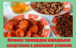 lechenie-tahikardii-narodnymi-sredstvami-v-domashnih-usloviyah
