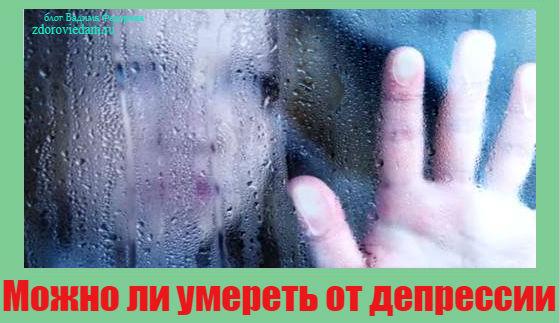 mozhno-li-umeret-ot-depressii