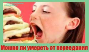 mozhno-li-umeret-ot-pereedaniya