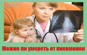 mozhno-li-umeret-ot-pnevmonii