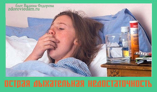 ostraya-dychatelnaya-nedostatochnost