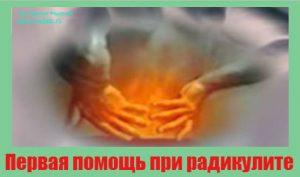 pervaya-pomoshh-pri-radikulite