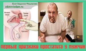 pervye-priznaki-prostatita-u-muzhchin