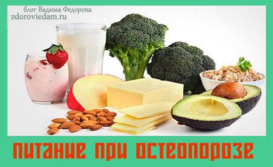 pitanie-pri-osteoporoze