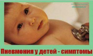 pnevmoniya-u-detej-simptomy