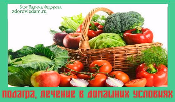 podagra-lechenie-v-domashnih-usloviyah