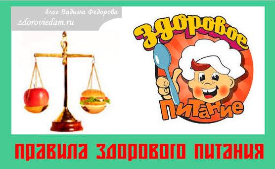 pravila-zdorovogo-pitaniya